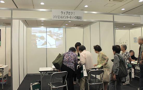 名古屋トヨペット60周年イベント「まちくる発表会」でウェブカツ!はパソコン相談会をしました。