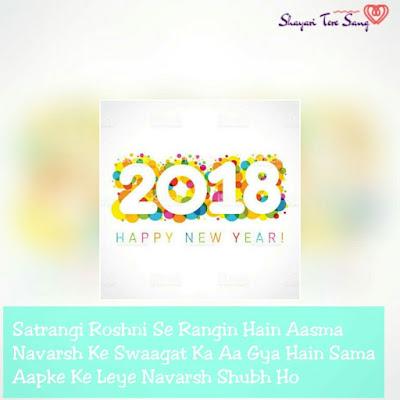 Happy New Year Shayari, Satrangi Roshni Se