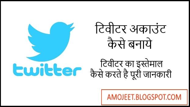 Twitter-Account-Kaise-Banaye-Hindi-Me-Jankari
