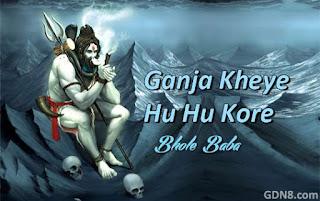 Ganja Kheye Hu Hu Kore Go Bholababa