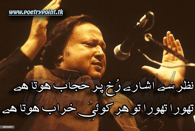 "Nusrat fatah ali khan best lines"" Nazer se ishare Rukh Per hijab hota han ""// sad urdu poetry// poetry sms"