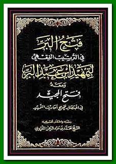 تحميل كتاب فتح البر في الترتيب الفقهي لتمهيد ابن عبد البر pdf