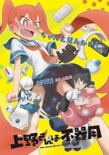xem anime Thiên Tài Lận Đận Tình Duyên -Ueno-san wa Bukiyou