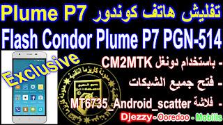Flash Condor Plume P7 PGN-514 تفليش هاتف كوندور,Plume P7 PGN-514 تفليش هاتف كوندور,Flash Condor Plume P7 PGN-514,Flash Condor Plume P7,Plume P7 PGN-514 تفليش كوندور,firmware condor plume p7,firmware pgn-514,PGN-514 firmware scatter,scatter flash plume p7 pgn-514,فلاشة pgn514 dzgsm,فلاش هاتف كوندور بي 7 pgn-514,flash plume p7 pgn-514,PGN-514 FULL FLASH,dump condor PGN-514,condor flash root plume p7,pgn-514 فلاش,pgn-514 root,مدونة كاريزما التقنية,pgn-514 تفليش