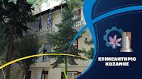 Νέα εκπτωτική κάρτα ετοιμάζει το ΕΒΕ Κοζάνης