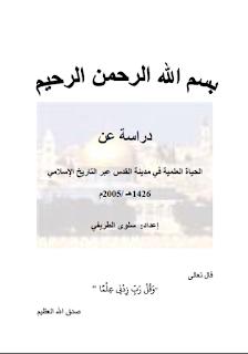 تحميل كتاب الحياة العلمية في القدس PDF للكاتبة الفلسطينية سلوى الطريفي