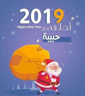 2019 احلى مع حبيبة
