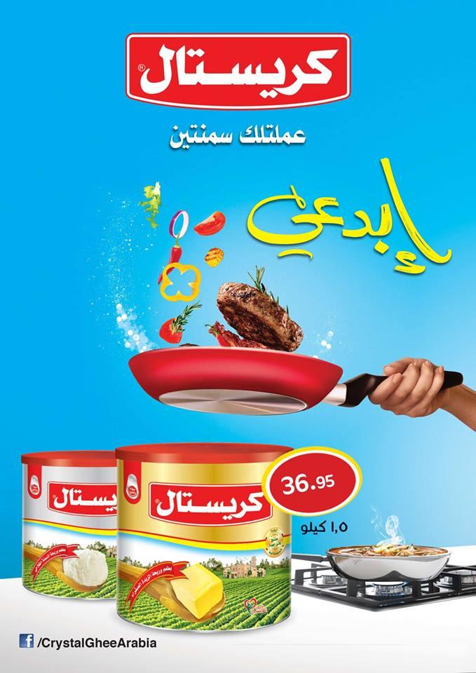 عروض العثيم مصر من 1 مارس حتى 15 مارس 2019 مهرجان ست الحبايب