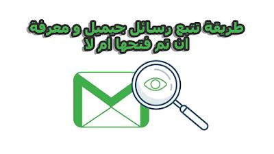 طريقة تتبع رسائل Gmail و معرفة هل تم فتحها و قرائتها ام لا على الكمبيوتر و الهواتف الذكية