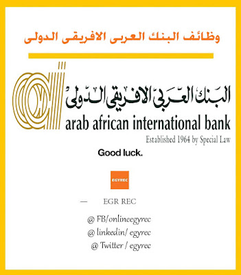 وظائف البنك العربى الافريقى الدولى بجميع المحافظات