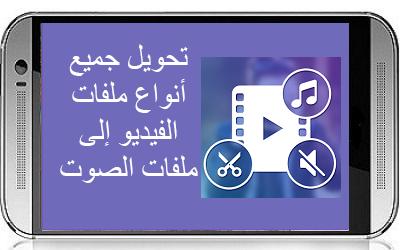تحويل  ملفات الفيديو إلى ملفات الصوت Video To MP3