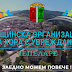 Благодарствено писмо до Община Чепеларе