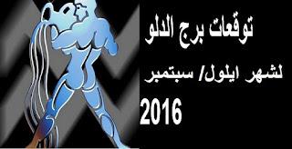 توقعات برج الدلو لشهر ايلول/ سبتمبر 2016
