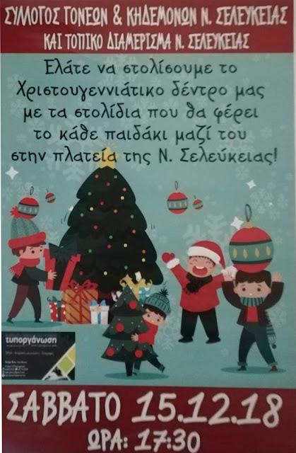 Το Χριστουγεννιάτικο δέντρο του χωριού, στολίζουν οι μαθητές του Δημοτικού Σχολείου Νέας Σελεύκειας