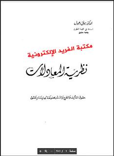 تحميل كتاب نظرية المعادلات pdf ، نظرية المعادلات الجبرية في الرياضيات ، معادلات تفاضلية برابط مباشر مجانا