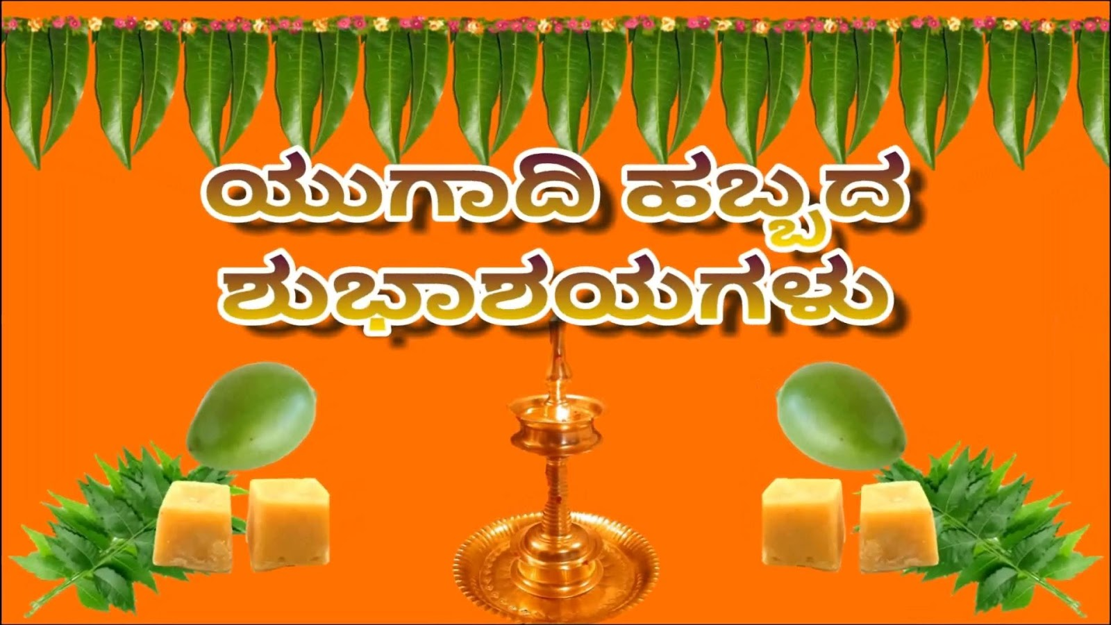 Happy Ugadi Wishes 2018 Ugadi Images Telugu Kannada Yugadi