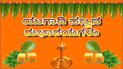 Ugadi Wishes in Kannada 2018