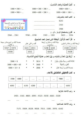 تقويمات السنة الثالثة ابتدائي الجيل الثاني في مادة الرياضيات الفصل الثاني