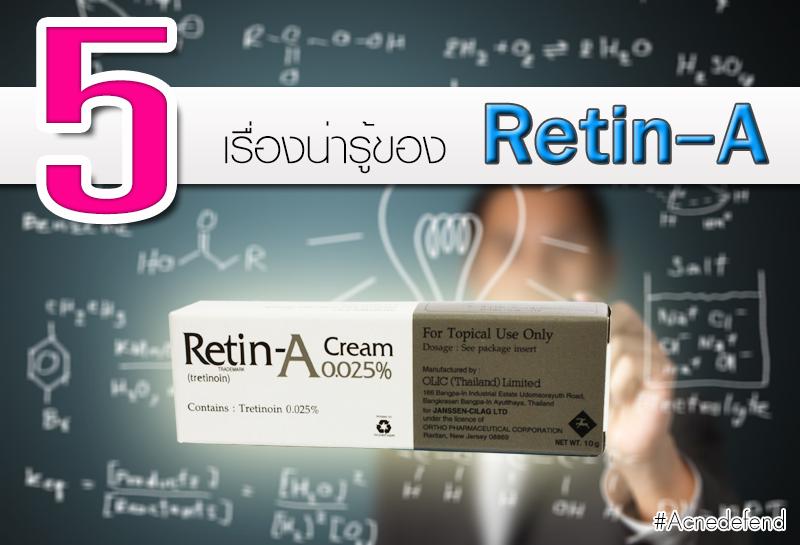 5 เรื่องน่ารู้ของRetin-A ยาทารักษาสิวอุดตัน สิวไม่มีหัว