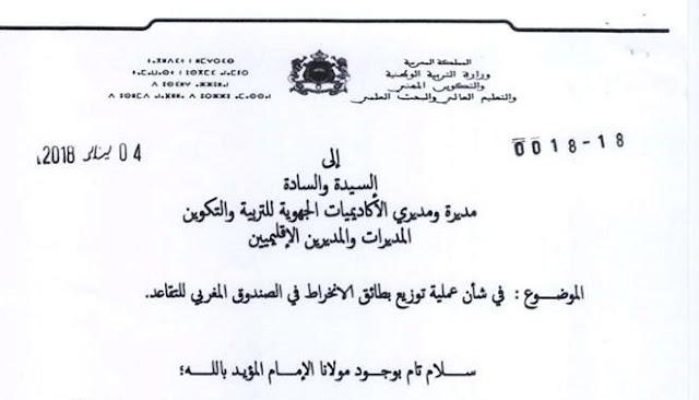 مراسلة وزارية في شأن عملية توزيع بطائق الانخراط بالصندوق المغربي للتقاعد