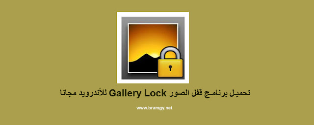 Download Gallery Lock 2019 Free