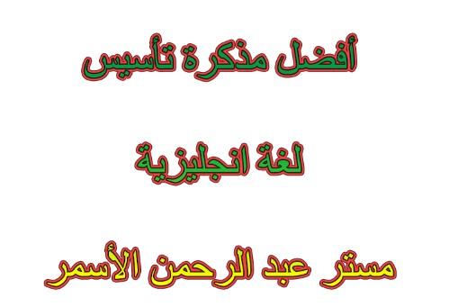 أفضل مذكرة تأسيس لغة انجليزية مستر عبد الرحمن الأسمر