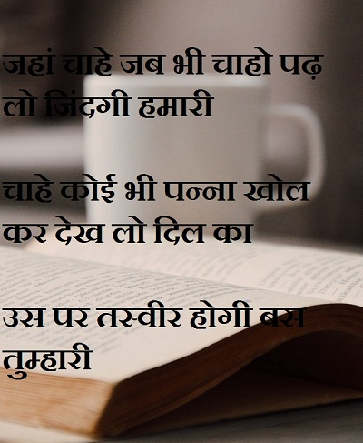 love shayari in hindi for girlfriend with book and coffee