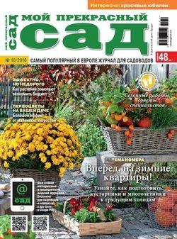 Читать онлайн журнал<br>Мой прекрасный сад (№10 октябрь 2016)<br>или скачать журнал бесплатно