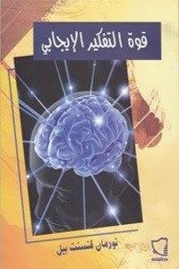 قوة التفكير الايجابي,تنمية بشرية,كتب مسموعة,التفكير السلبي,كتب صوتية,ملخص كتاب,التنمية البشرية,تطوير الذات,الايجابي,تنمية الذات,التفكير,كتاب صوتي,كتاب,فائدة التفكير الايجابي,التفكير الايجابي,تلخيص كتاب,كتاب مسموع,مهارات التفكير العليا