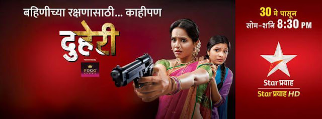 'Duheri' Marathi Serial on Star Pravah Tv Plot Wiki,Cast,Promo,Title Song,Timing