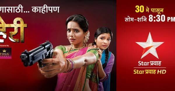 Star Pravah Channel, List of All Serials & Shows - gillitv