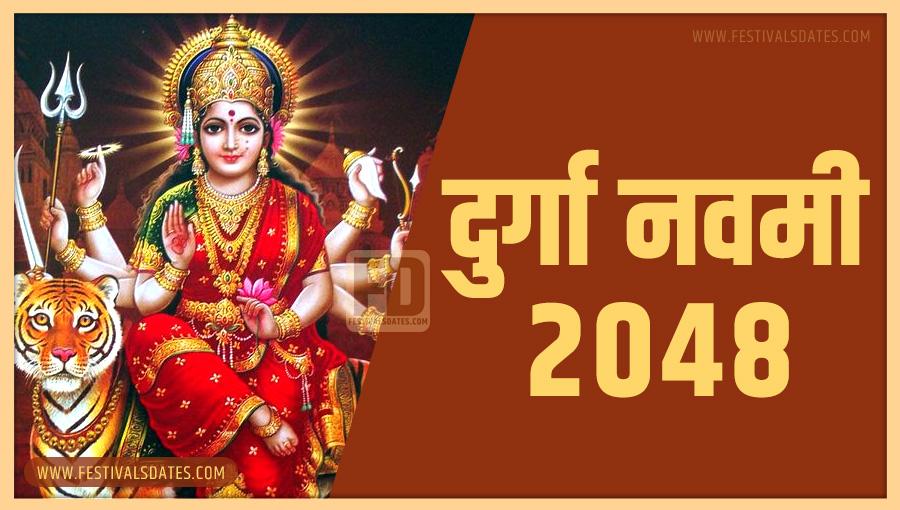 2048 दुर्गा नवमी पूजा तारीख व समय भारतीय समय अनुसार