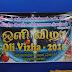 ஜெயந்திபுரம் கெத்செமனே கொஸ்பல் ஆலய வருடாந்த ஒளிவிழா.