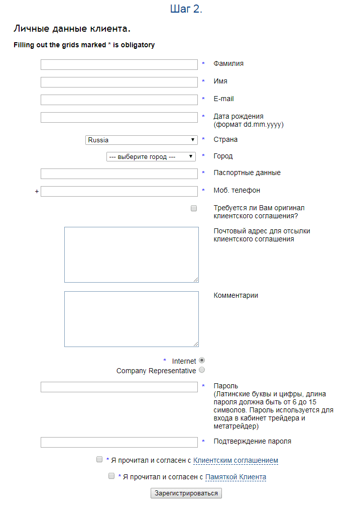 Инструкция по регистрации в Larson&Holz 3