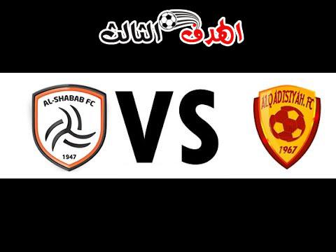 ملخص أهداف مباراة الشباب والقادسية بث بتاريخ 22-02-2019 الدوري السعودي