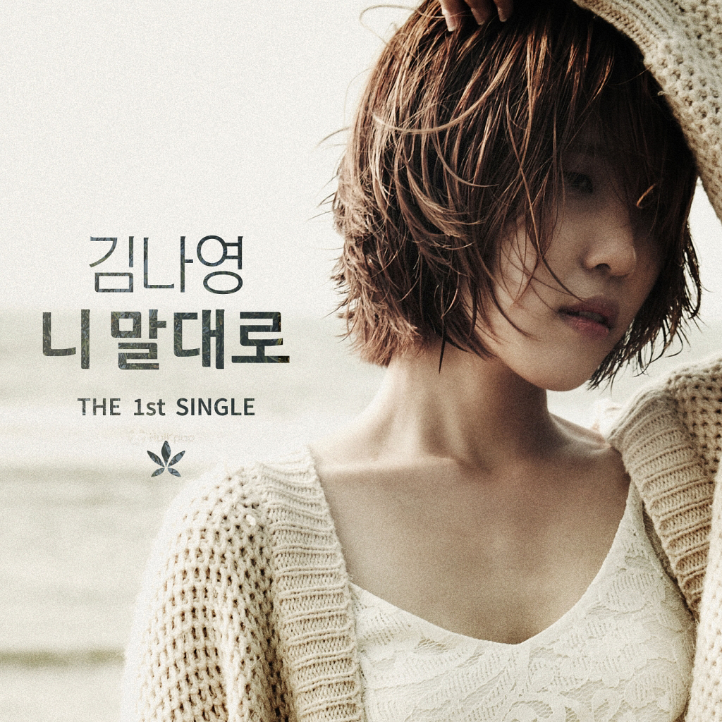 [Single] Kim Na Young – As You Told Me