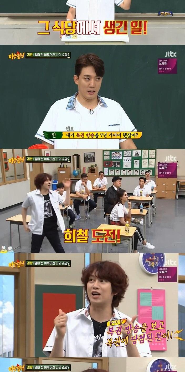 김환 아나운서가 식당에서 공짜 밥 먹은 이유