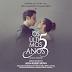 O Musical 'Os Últimos 5 Anos' estreia em São Paulo com Beto Sargentelli e Eline Porto