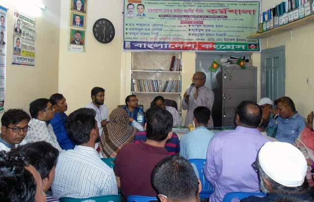 Bangladesh-Congress-has-organized-a-work-to-do-to-achieve