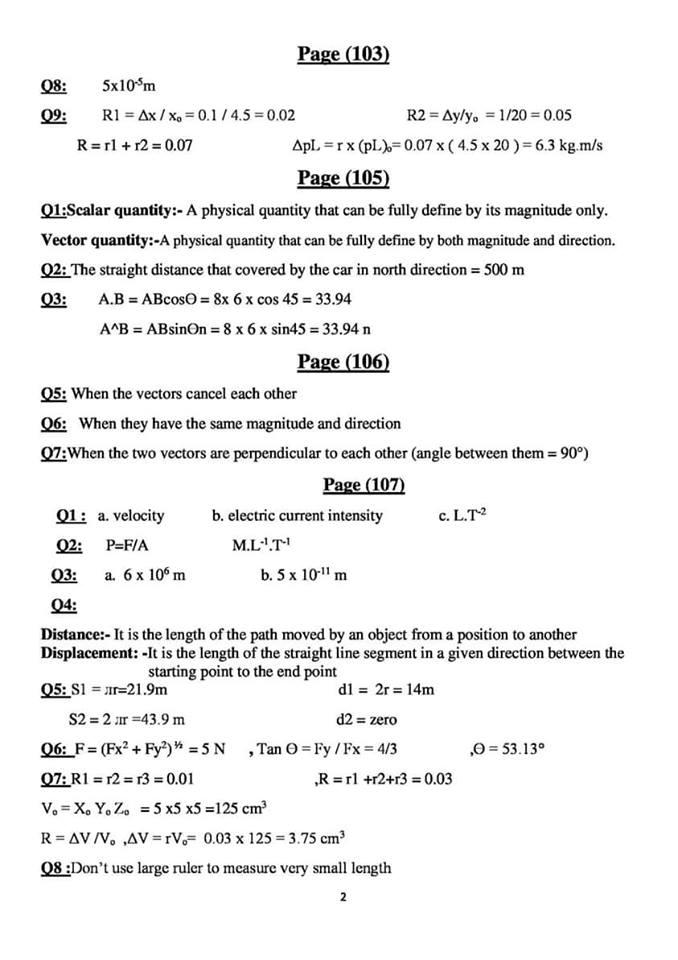 حل نماذج كتاب الفيزياء المدرسى للصف الاول الثانوي لغات 2