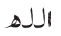 Soal-Ulangan-Ujian-Pendidikan-Agama-Islam-kelas-3-Semester-1-UAS-PAI-kelas-3-SD