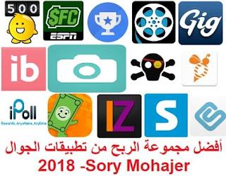 أفضل مجموعة الربح من تطبيقات الجوال 2018
