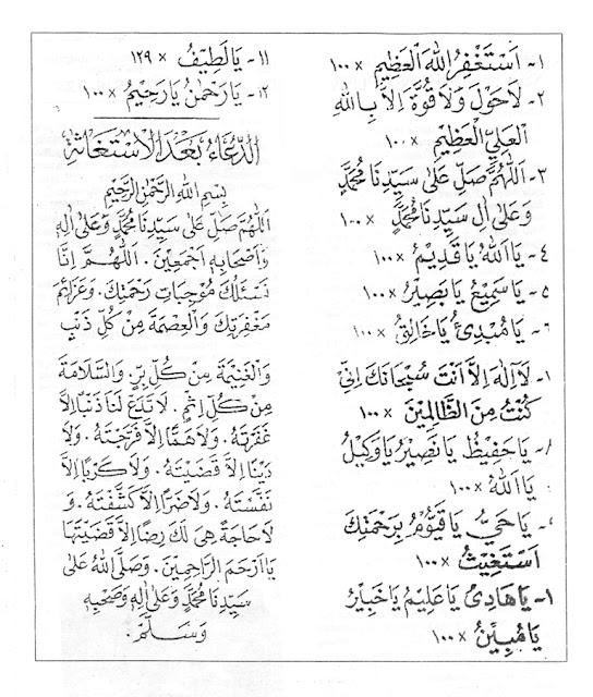 teks istighosah doa mujahadah ujian nasional