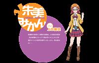 อาเคมิ มิคัง (Akemi Mikan) @ Jitsu wa Watashi wa / Actually, I am... จุ๊ จุ๊ จะบอกว่าฉันคือ