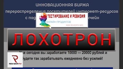 innovacionnaya-birzha-platit-vam-9000-21000-rubl