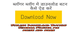Download-button-kaise-add-kare