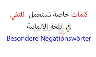 كلمات خاصة تستعمل  للنفي في اللغة الالمانية Besondere Negationswörter