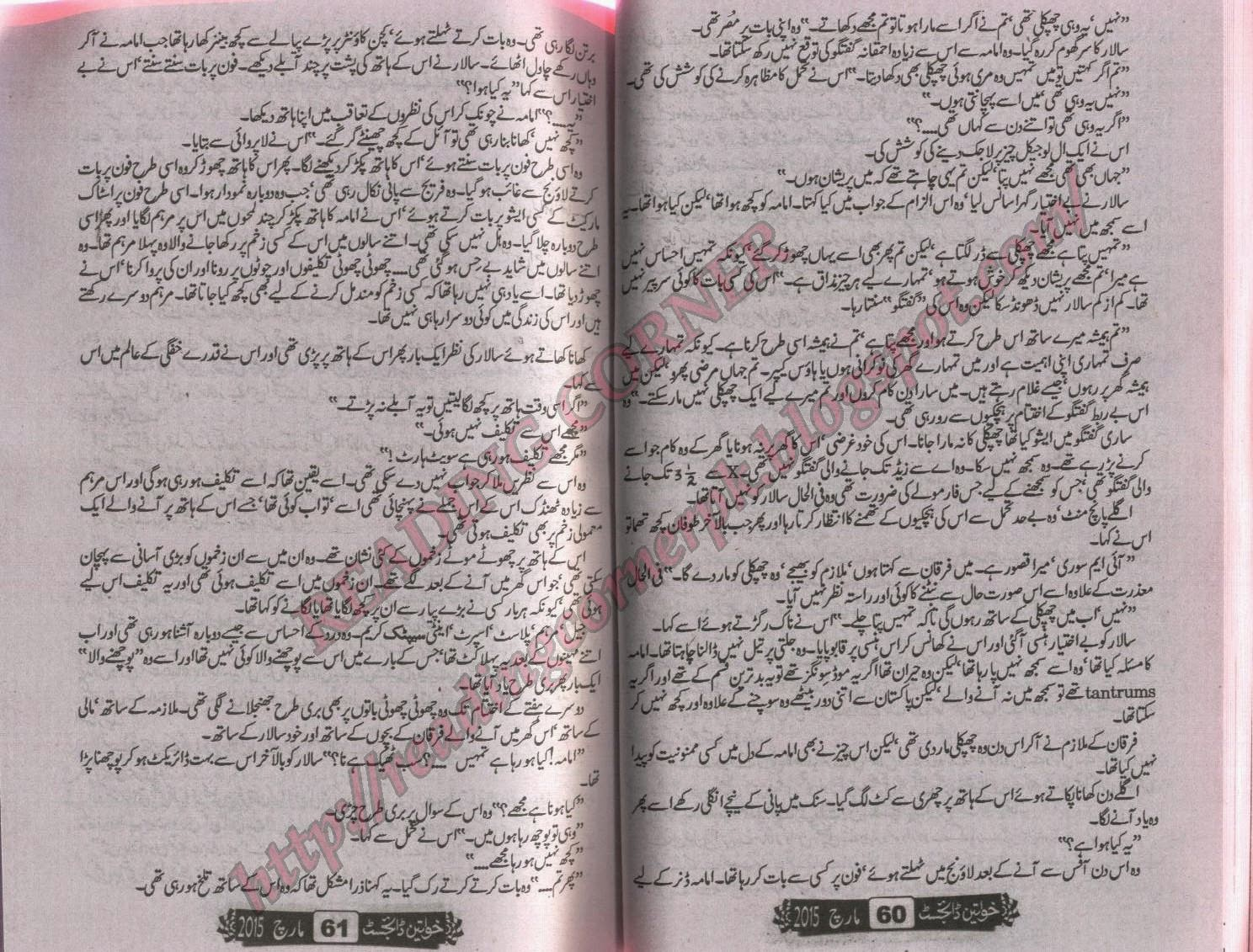 Kitab dost aab e hayat by umaira ahmed episode 5 online reading