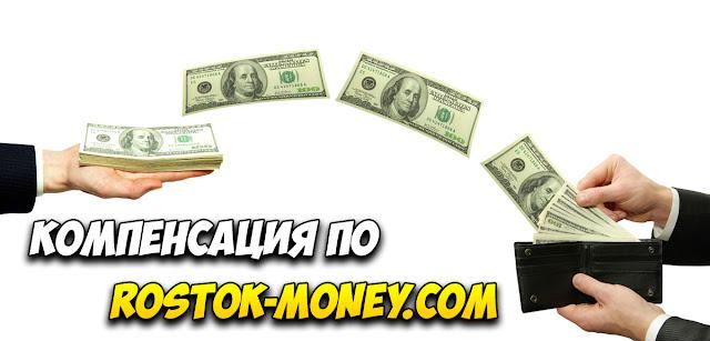 Компенсация по rostok-money.com