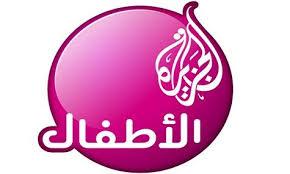 قناة الجزيرة لللأطفال